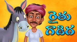 Farmer's Donkey, Funny Moral Stories, Kids Moral Stories Telugu, Moral Stories Telugu, Telugu Moral…