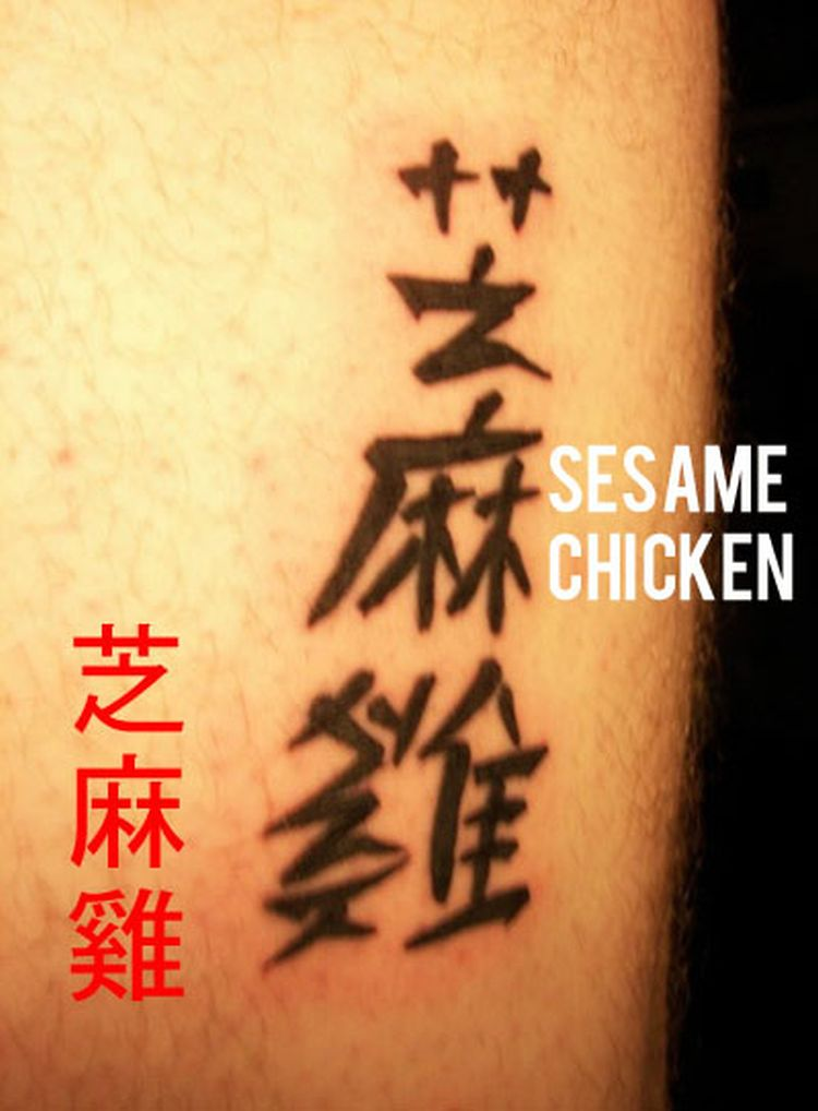 Chinese English Translation Tattoo Fail 11